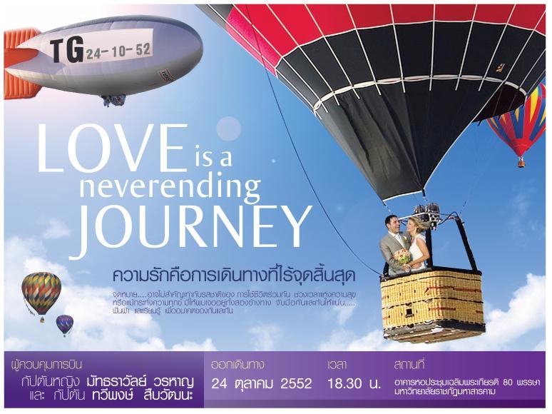 ยังกะแอดการบินไทยแน่ะ
