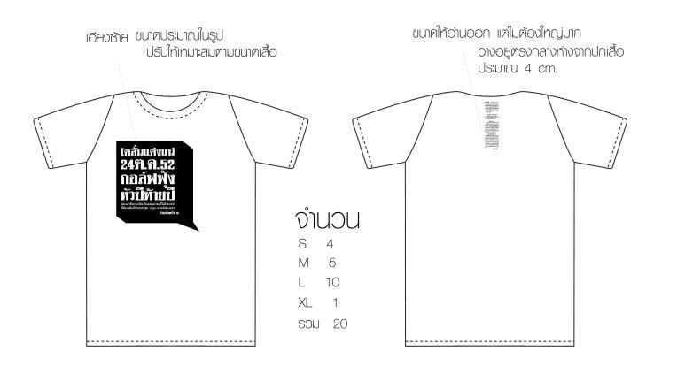 t-shirt guide